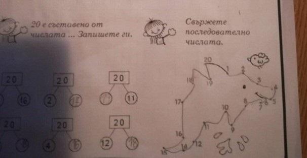 cirilica matematika