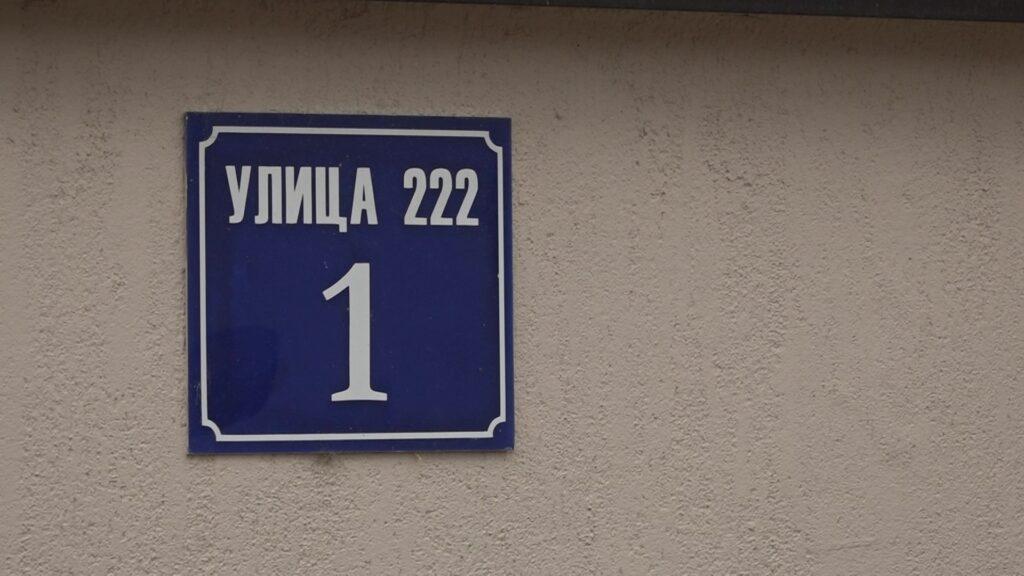 Ulica 222, Ljubić